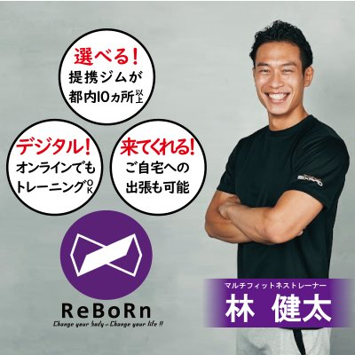 パーソナルトレーニング〜ReBoRn〜