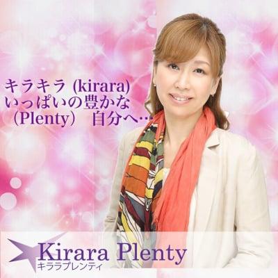 「ママだって夢は叶う! kiraraplenty(キララプレンティ)・Emiko☆ オフィシャルサイト」