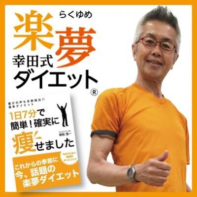 あのころに若返る!! 幸田浩一式ありがとう!1日7分体幹運動と味わう食べ方の「楽夢ダイエット®️」