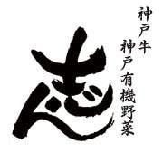 志ん 神戸牛・神戸有機野菜 三宮本店 JR神戸線三ノ宮駅西口 徒歩5分