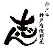 神戸牛•神戸有機野菜 鉄板焼 志ん