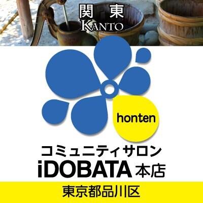 コミュニティサロン iDOBATA本店