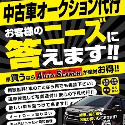 オートサーチで車を購入された方限定3か月保証サービス