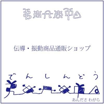 カルシウムの研究ひとすじ|川村昇山先生推奨|風化貝カルシウム(善玉カルシウム)|八雲の奇跡|