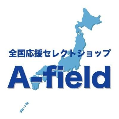 全国応援セレクトショップ〜A-field(エーフィールド)