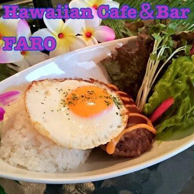 Hawaiian Cafe&Bar   FARO ハワイアンカフェアンドバー ファロ 池上店