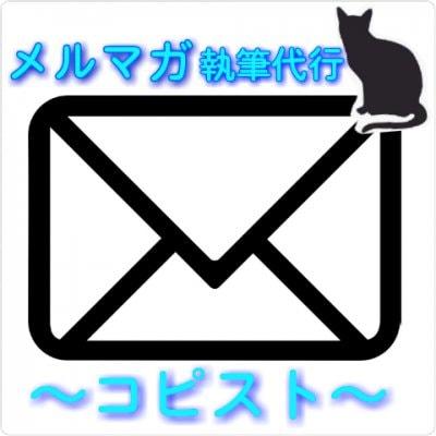 メルマガは集客のツボ!SEO対策出来る文章作り&メールマガジン執筆代行サービス【コピスト】