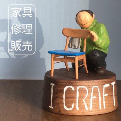 家具修理・販売 I CRAFT~アイクラフト〜