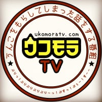 ウコモラTV 公式ホームページ