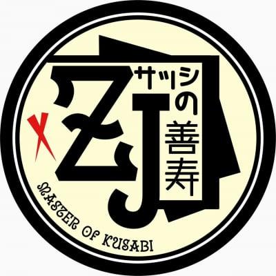 〜ZENJU〜