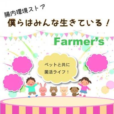 腸内改善ファスティング&菌活ショップ Farmer's(ファーマーズ)
