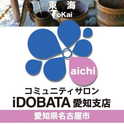 コミュニティサロン iDOBATA 愛知支店