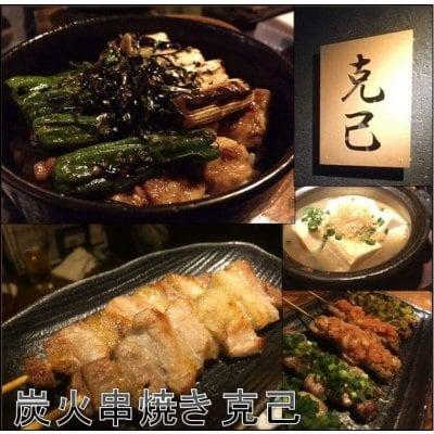 焼き鳥|炭火串焼き|克己|蒲田店