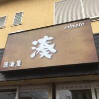 南足柄市和田河原駅徒歩7分/熟成魚や鮮魚が食べられる海鮮居酒屋 湊