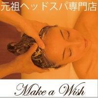 元祖ヘッドスパ専門店  『 Make a Wish銀座』