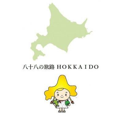 八十八の旅路ーHOKKAIDOー