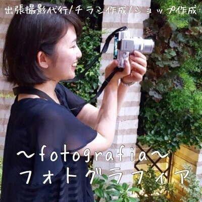 カメラ女子が行く!出張撮影代行~フォトグラフィア~