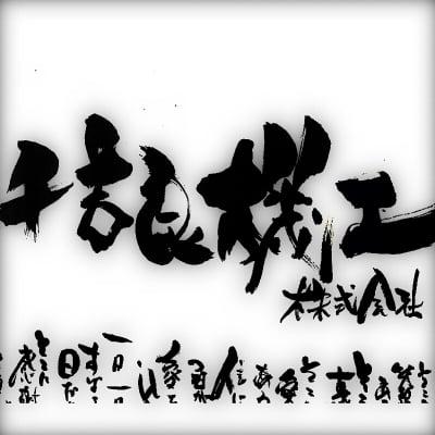 千吉良機工ホームページ&オンラインショップ
