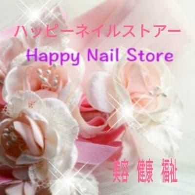 Happy nail store(ハッピーネイルストアー)美容/健康サロン・名古屋市