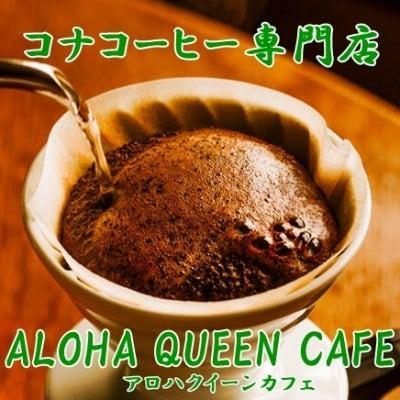 ハワイ産コナコーヒー専門店 〜ALOHA QUEEN CAFE〜