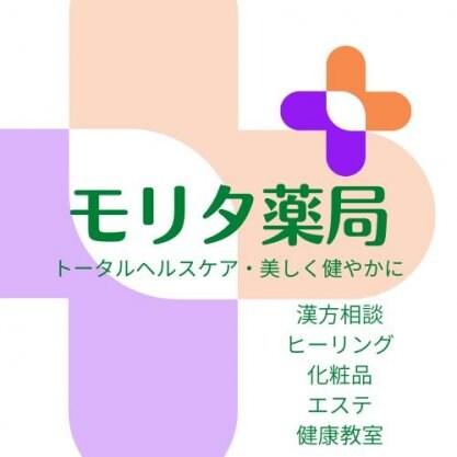モリタ薬局(三重県伊勢)