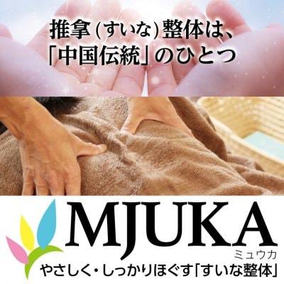 町田 鶴川 ボディケア すいな整体〜MJUKA(ミュウカ)〜