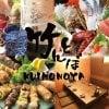 ☆生ビールorハイボール1杯無料☆(角、ジンビーム、芋 ソフトドリンクを含む)