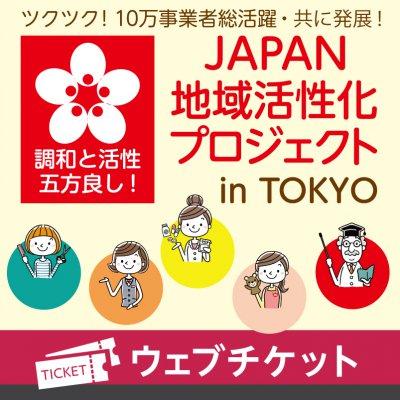 【ウェブチケット】JAPAN地域活性化プロジェクト inTOKYO