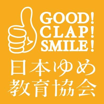 一般社団法人日本ゆめ教育協会