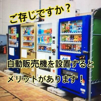 自動販売機の設置のご提案|駐車場運営のリーベンサポート