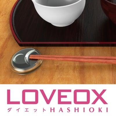 ダイエット箸置き 株式会社LOVEOX ラヴォックス