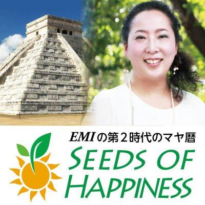 seeds of happiness〜シーズ オブ ハピネス〜