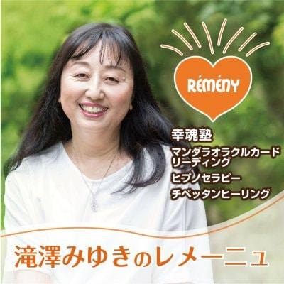自分嫌いを解決!リーディング・ヒプノ・マンダラオラクルカード|Remeny(レメーニュ)の里