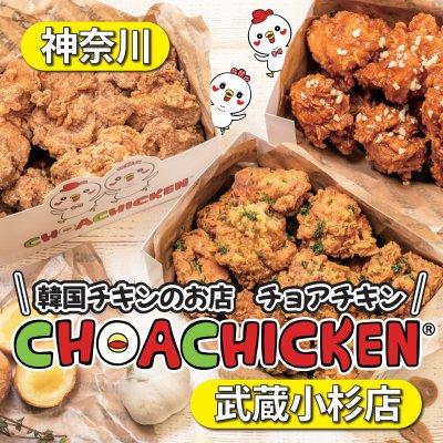 チョアチキン武蔵小杉店