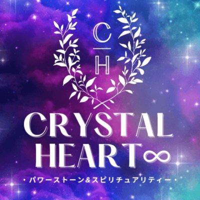 ∞ クリスタル・ハートCrystal Heart ∞