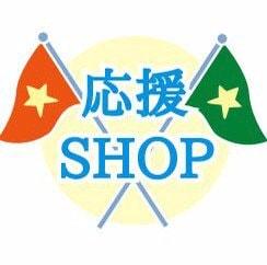 加盟店応援SHOP