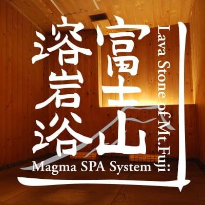富士山溶岩浴 マグマスパ 大森店
