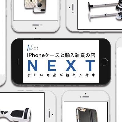 〈通販〉iPhoneケースと輸入雑貨の店  N E X T(ネクスト)