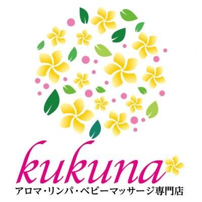 リンパ・マタニティ・ベビーマッサージ専門店 kukuna(ククナ)