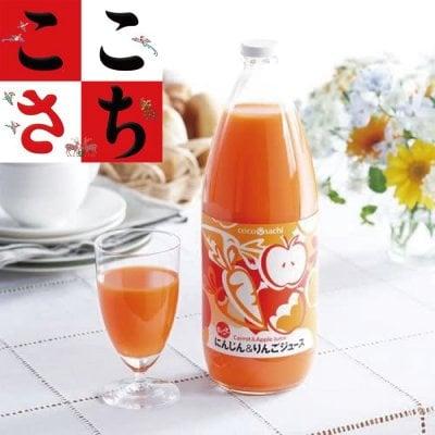 にんじんジュースの【ここさち】通販