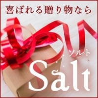 喜ばれる贈りモノアドバイザーの店Salt-ソルト-