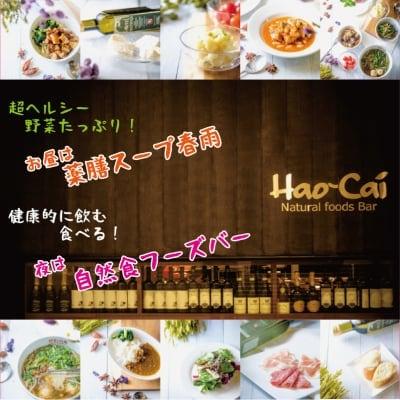 ハオツァイ -Hao-Cai-