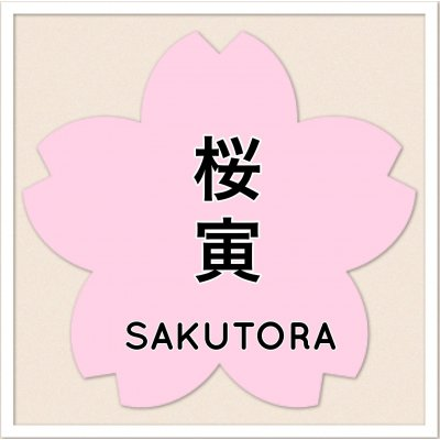 桜寅 (SAKUーTORA)- 自分らしさを取り戻したい人& 鶴ヶ峰商店街を応援するSHOP