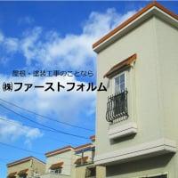 台風に強い!雨漏りに気づいたらすぐお電話を!ファーストフォルム~武蔵野・多摩・東京~