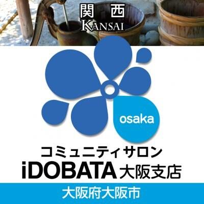 コミュニティサロンiDOBATA大阪支店