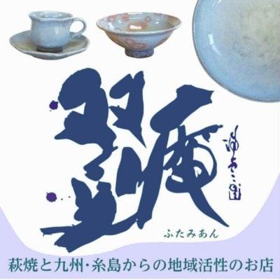 福岡の人気スポットあの糸島にまだあった穴場、萩焼工房 双見庵(ふたみあん)