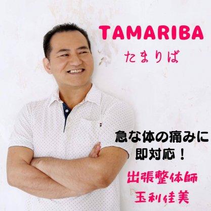 慢性腰痛の駆け込み寺 『 TAMARIBA 』