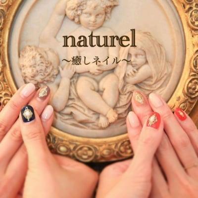 ネイル naturel (ナチュレル) 魂の癒しネイル