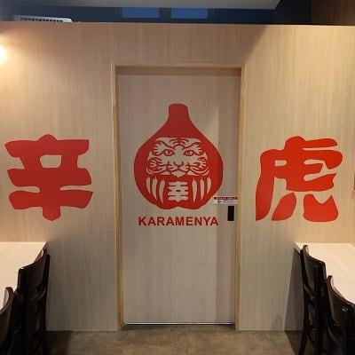 辛麺家|辛虎|天神南店