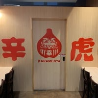 元祖辛麺屋|桝元|天神南店